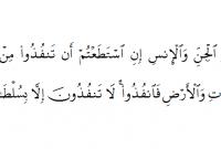 hukum tajwid surat ar-rahman ayat 33 lengkap