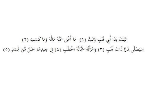 hukum tajwid surat al-lahab legkap