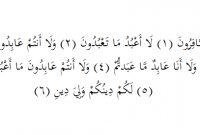 hukum tajwid surat al-kafirun lengkap