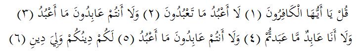 tajwid surat al-kafirun