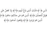 hukum tajwid surat al-maun lengkap