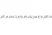 tajwid surat al-kautsar lengkap
