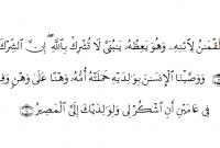hukum tajwid surat luqman ayat 13-14 lengkap dengan penjelasan