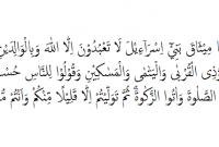 hukum tajwid surat al-baqarah ayat 83 lengkap dengan penjelasan