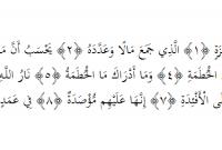 hukum tajwid surat al-humazah lengkap