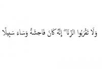 tajwid surat al-isra ayat 32 lengkap dengan penjelasan