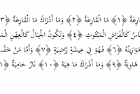 tajwid surat al-qariah lengkap