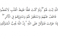 tajwid surat al-imran ayat 159