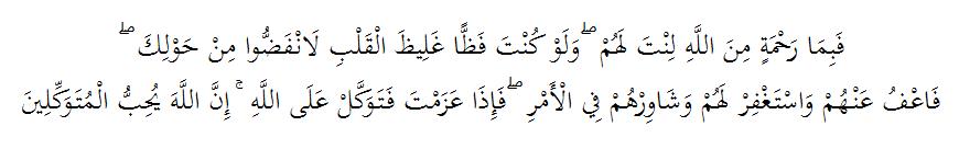 tajwid surat al-imran ayat 159 lengkap