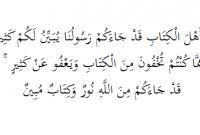 tajwid surat al-maidah ayat 15 lengkap