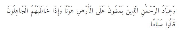tajwid surat al-furqan ayat 63 lengkap