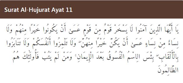 tajwid surat al hujurat ayat 11 lengkap penjelasan