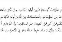 tajwid al maidah ayat 5