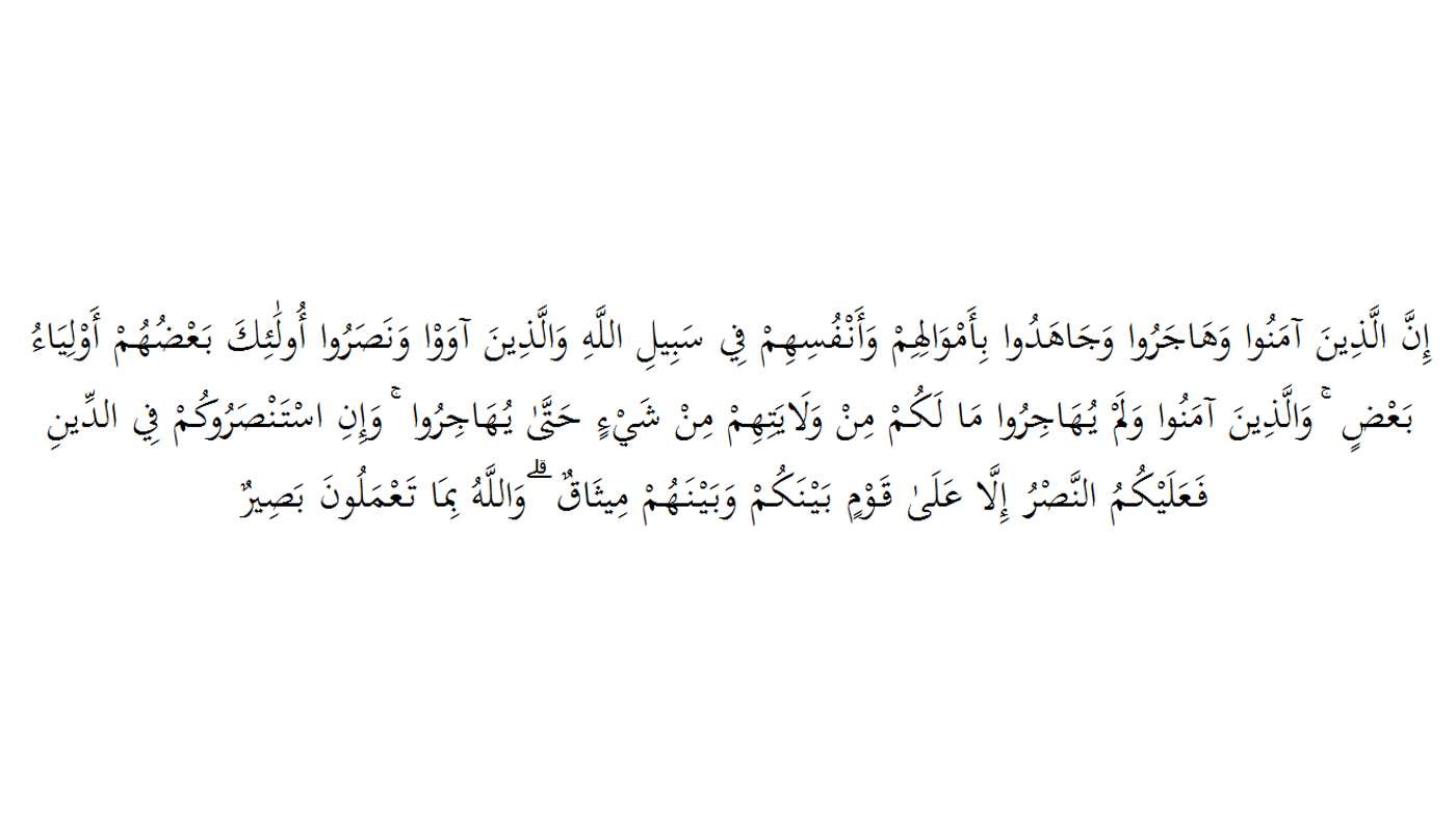 tajwid surat al anfal ayat 72 lengkap
