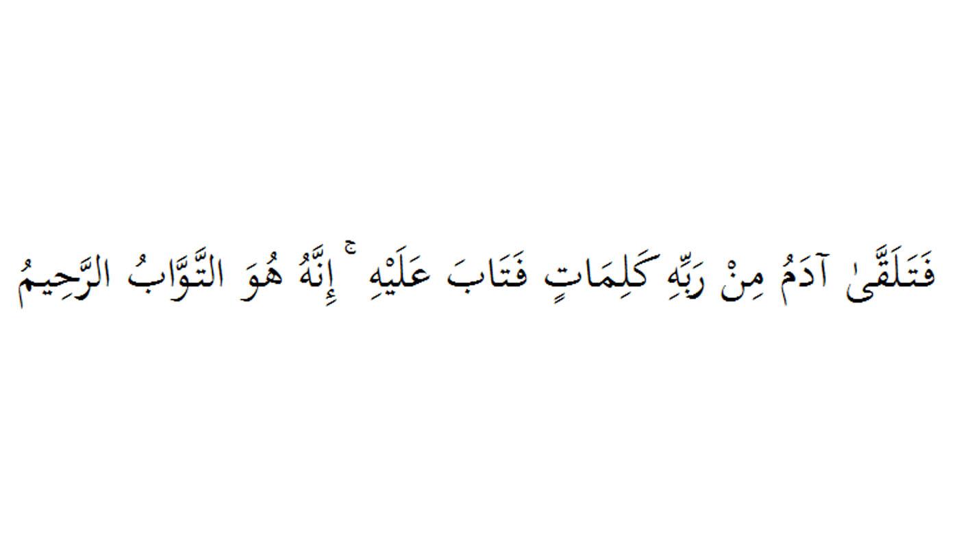 tajwid surat al baqarah ayat 37 lengkap