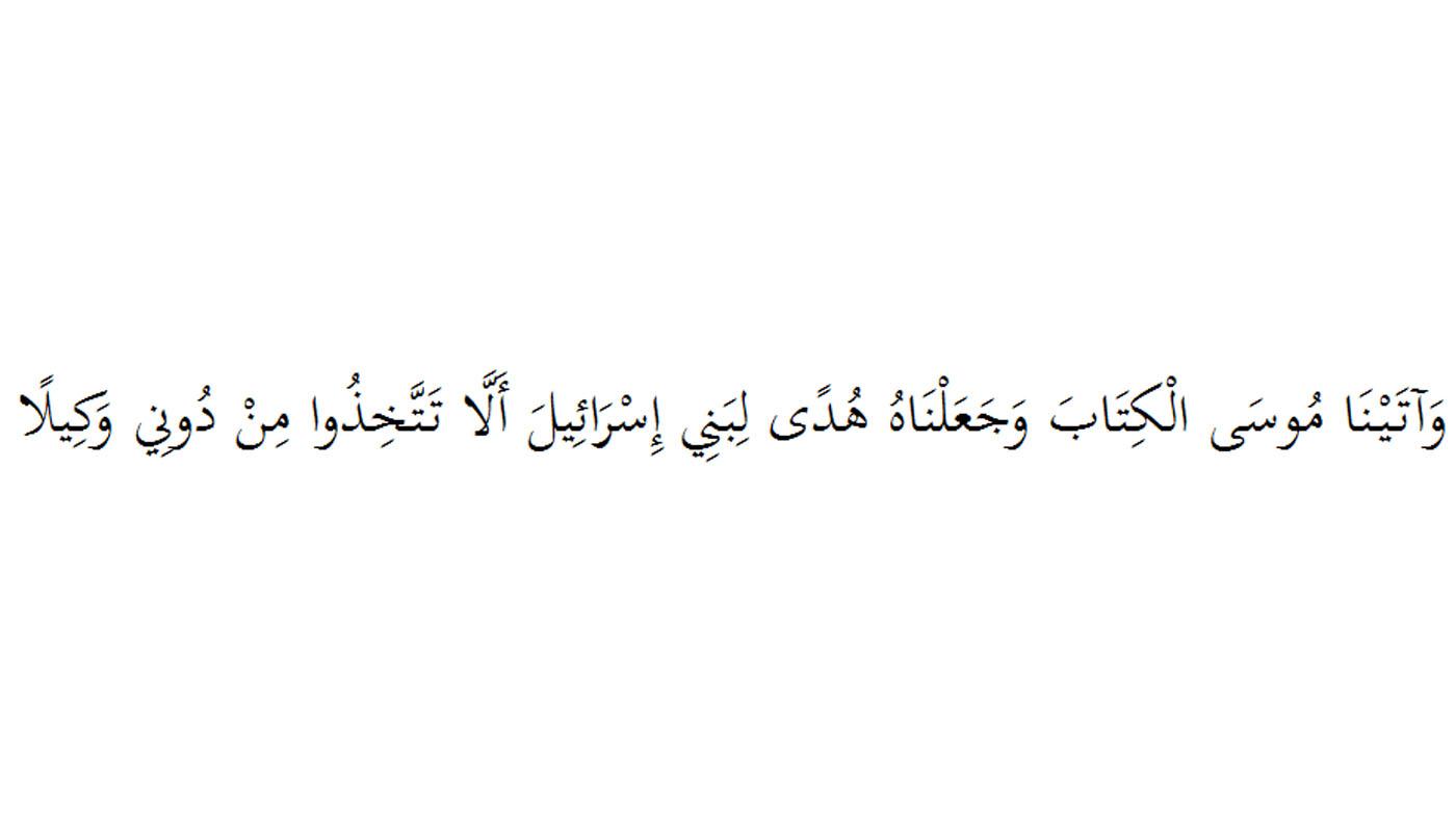 tajwid surat al isra ayat 2 lengkap