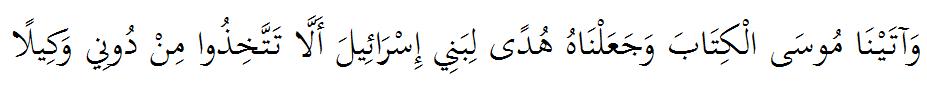 tajwid surat al isra ayat 2