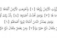 tajwid surat al-zalzalah
